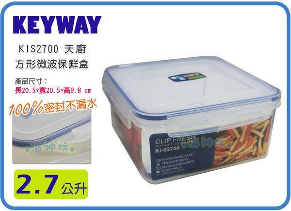 =海神坊=台灣製 KEYWAY KIS2700 天廚方型保鮮盒 環扣密封盒不外漏 附蓋 2700ml 6入800元免運