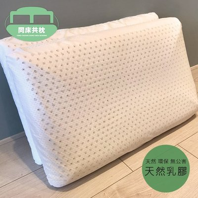 §同床共枕§ 100%純天然乳膠平面枕 台灣製造