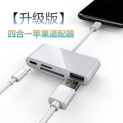 🎀現貨秒出🎀蘋果iPad讀卡器iPhone6擴容7Plus手機OTG線SD相機卡3.0高速TF內存 蘋果OTG 蘋果讀卡器