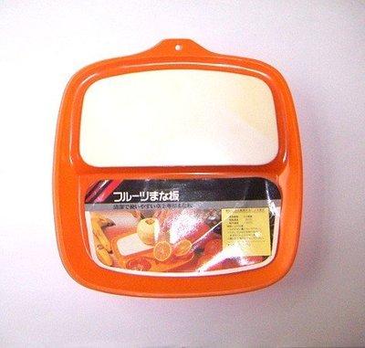 陽光一品~ 水果切盤(橘色)-2 ~~ 特價品