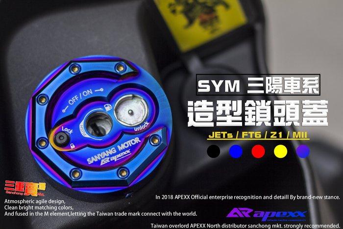 三重賣場 APEXX 三陽車系 SYM 造型鎖頭蓋 五色可選 超有質感 JETs FIGHTER Z1 MII