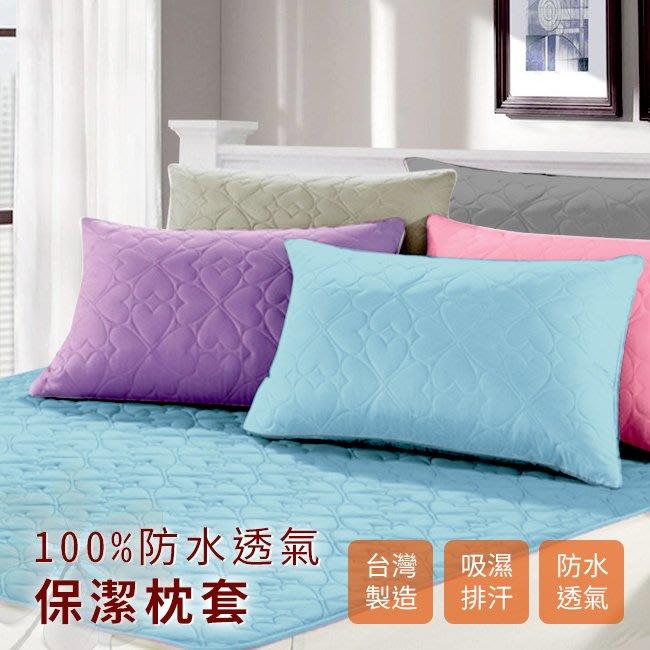 【精靈工廠】100%防水透氣。幸運草保潔 枕套/三款任選。無線縫合科技(B0595)