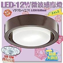 §LED333§(33HVB85+V271) 鋁製PC 配LED-12W感應吸頂燈 白光 附有磁鐵背板 節能省電 高亮度