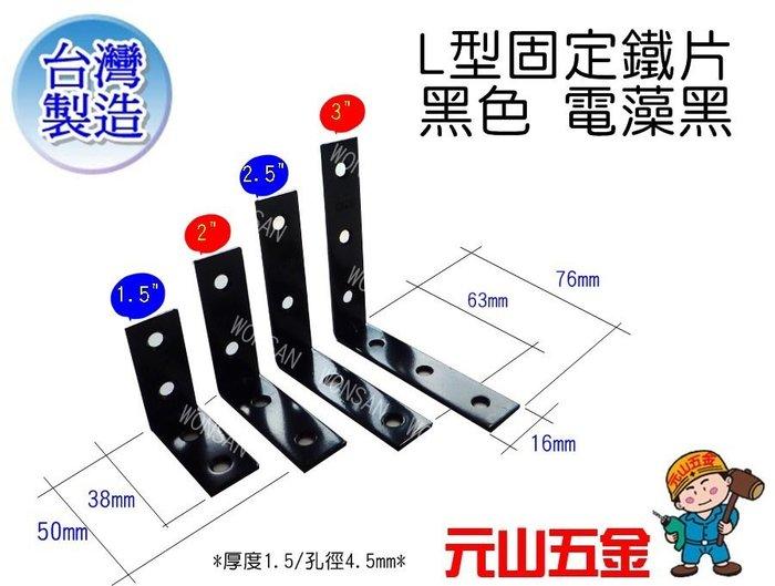內角鐵-黑色【元山五金】2英吋 電藻黑 固定片 L型固定鐵片 加強 補強 木工 厚1.5mm 台灣製