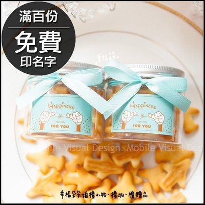 米奇米妮Happiness飛機餅乾罐(滿百份免費印名字)-喜糖/生日分享/創意糖果/迪士尼婚禮主題
