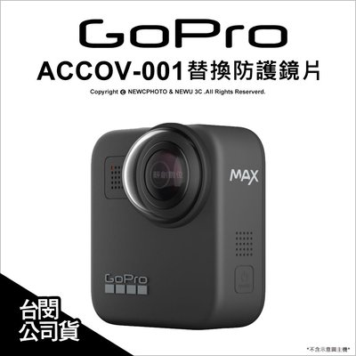 【薪創忠孝新生】GoPro 原廠配件 ACCOV-001 MAX 替換防護鏡片 外掛式 保護鏡 防塵 公司貨