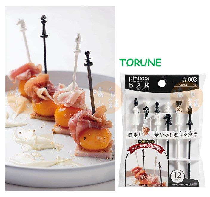 【橘白小舖】(日本製)日本進口 TORUNE 西洋棋造型 水果叉 三明治叉 點心叉 叉子 叉 食物叉 西洋棋