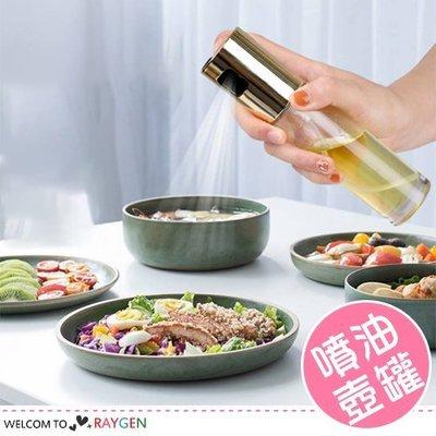 八號倉庫 廚房用品氣壓式玻璃噴霧 噴油壺 噴油瓶【1A010M309】