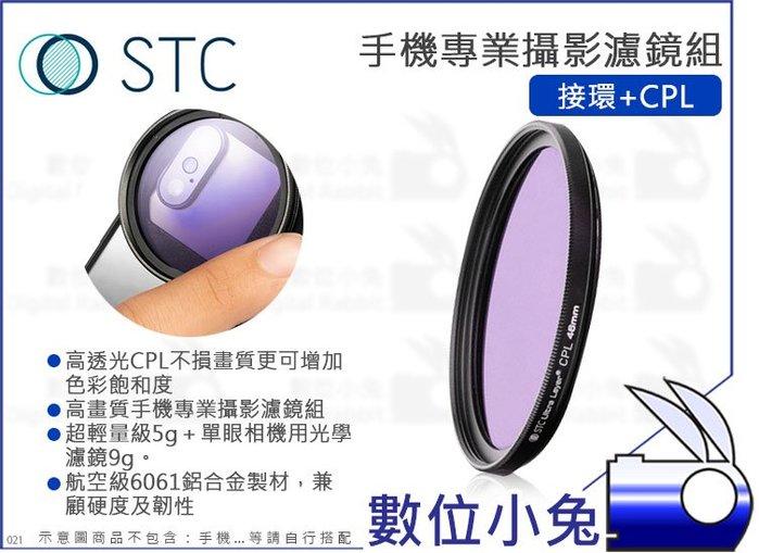 數位小兔【STC 高畫質手機濾鏡 接環 + CPL】偏光鏡 濾鏡 iPhone 11 X 公司貨