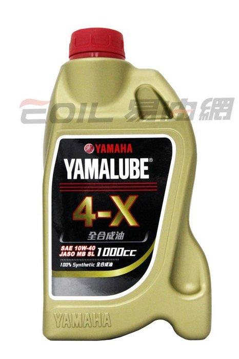 【易油網】YAMAHA 山葉 4X 4-X 10w40 全合成 機油 原廠 升級 1L