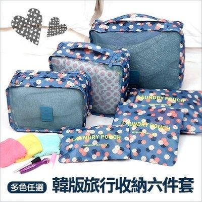 ☜shop go☞【N29】韓版旅行收納六件套 行李箱 打包 整理 行李袋 登機 可折疊旅行包 旅行收納袋 包中包 旅用