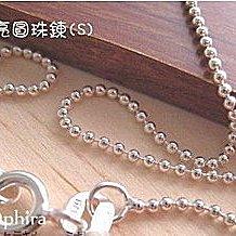 *歐菲拉銀飾*義大利925純銀項鍊【S10918】光亮圓珠鍊S 18吋單鍊子