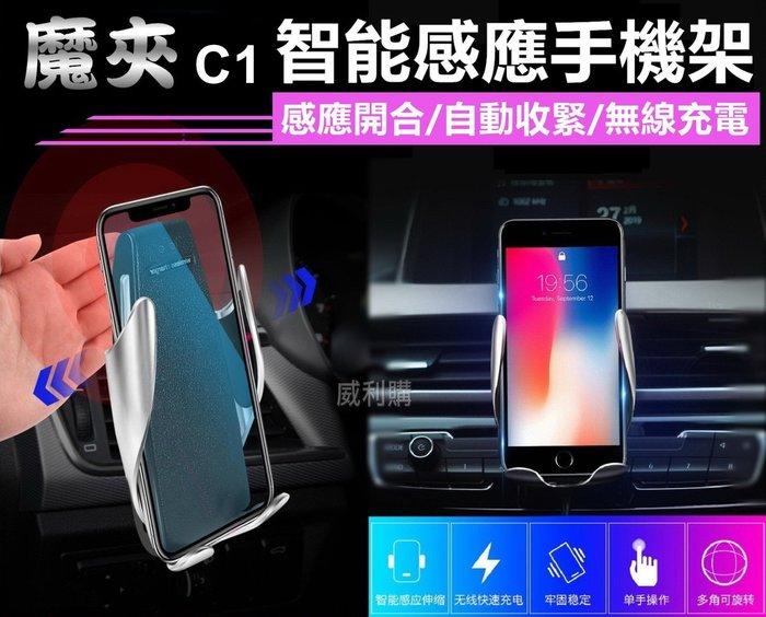 【威利購】魔夾C1智能感應手機架 感應開夾 自動收緊 無線充電 同魔夾S5