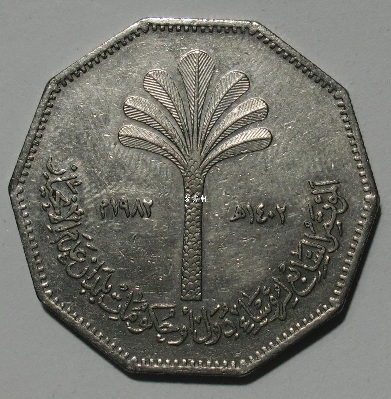 『紫雲軒』(各國外幣) 伊拉克1982年1第納爾 不結盟國家會議  紀念幣  KM156 Hhwb1047