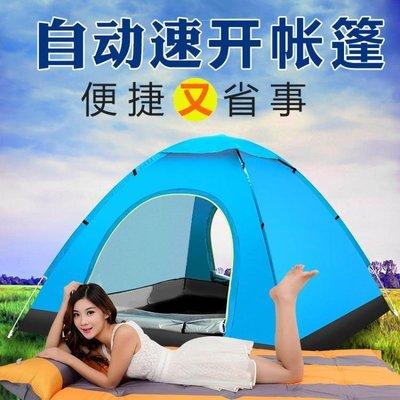 戶外帳篷3-4人全自動單人速開帳篷超輕露營裝備野外用品戶外全套 sxx2225