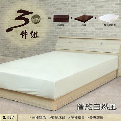 房間組【UHO】DA 自然風 3.5尺單人三件組(床頭箱+簡易床底+獨立筒床墊)  中彰免運