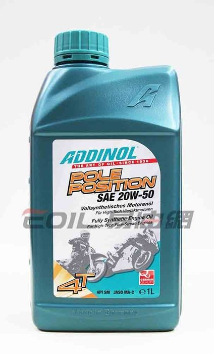 【易油網】ADDINOL 20W50 POLE POSITIN 20W-50機車 全合成機油 Shell