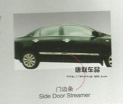 車達人 Corolla Altis  門邊條 COROLLA 2007/2011 SIDE DOOR STREAMER 高品質