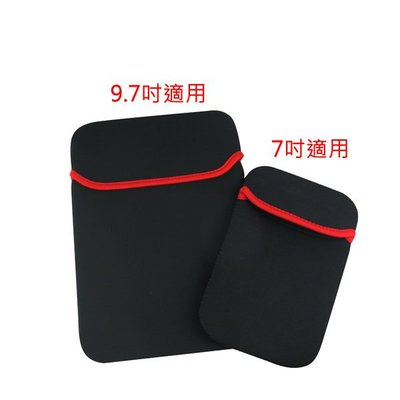 【100元】平板電腦收納袋 收納保護套...