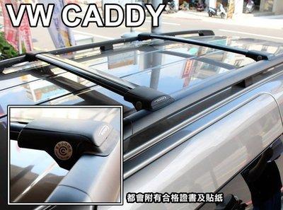 阿勇專業車頂行李架 2018年式 C4 CADDY MAXI 專用 夾直式 黑色 橫桿 WHISPBAR RAILB