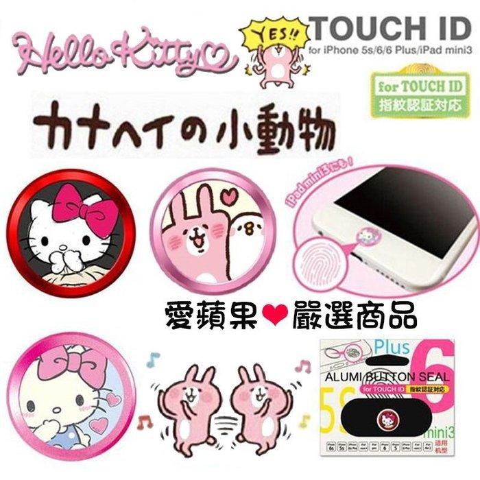 Home鍵貼 指紋辨識 iPhone8 7plus M8 M8S T8 功能鍵 卡通圖案 kitty 卡娜赫拉愛蘋果❤️