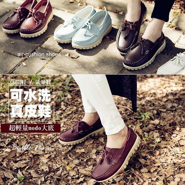 休閒鞋 不怕水。自由大道輕量氣墊鞋。波波娜拉Bubble Nara~Modo超輕彈大底,專利可水洗真皮H014-8