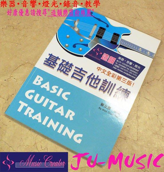 造韻樂器音響- JU-MUSIC - 基礎吉他訓練 (一) 2012中文第三版(附DVD) 歡迎下標