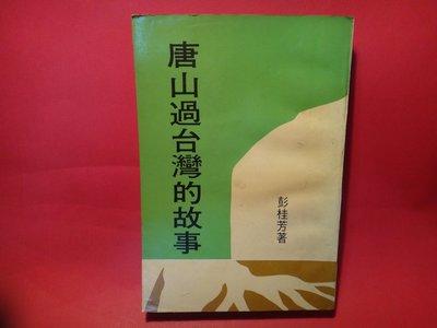 【愛悅二手書坊 23-26】唐山過台灣的故事 彭佳芳/著 青年戰士報社出版