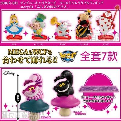 『 單位日貨 』日本正版 WCF MEGA 迪士尼 愛麗絲 夢遊仙境 時鐘兔 瘋帽子 景品 公仔 妙妙貓 全套7款合售