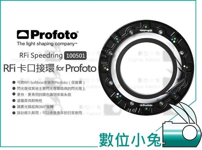 數位小兔【Profoto for Profoto RFi 接環】100501 卡口接環 保富圖 柔光箱 閃燈 公司貨