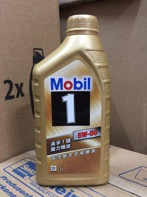 12瓶3480元【阿齊】公司貨 Mobil 1 美孚1號 5W50 魔力機油 FSx2 高性能全合成機油 1L