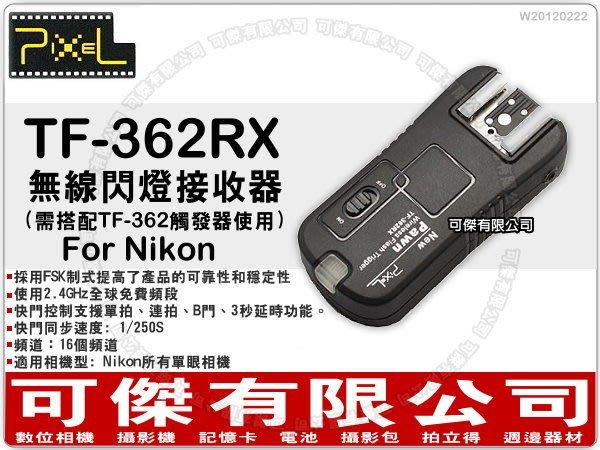 可傑- PAWN PIXEL TF-362RX 閃光燈無線觸發接收器 Nikon SB900 SB800 SB700 TF 362RX NCC認證