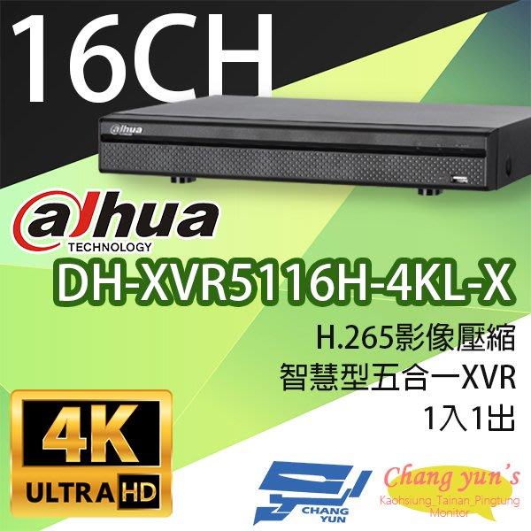 高雄/台南/屏東監視器 DH-XVR5116H-4KL-X H.265 16路五合一XVR 大華dahua 監視器主機