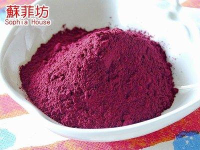 【蘇菲坊】天然色粉 色素 甜菜根粉 天然甜菜根製成 100g裝 ,天然食用色粉色粉,鋁箔不透光包裝