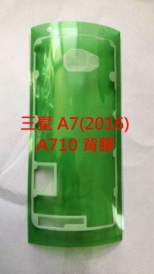 全新 SAMSUNG 三星 A7 2016 A710 背膠 電池蓋膠 框膠 防水膠 背蓋膠 維修用