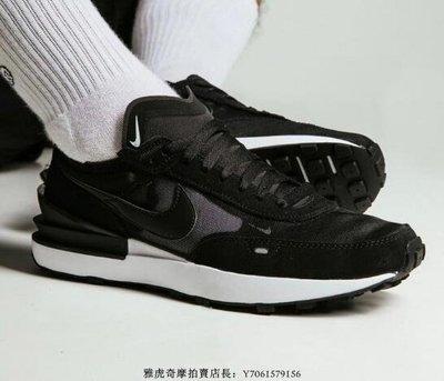 NIKE W WAFFLE ONE 黑白 百搭 透氣 舒適 防滑 慢跑鞋 男女款 DC2533-001