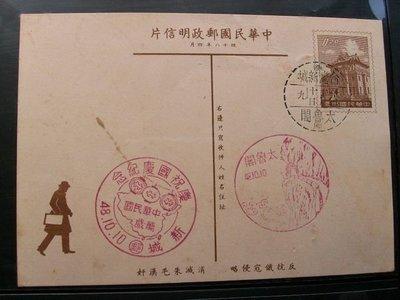 明信片~金門-48/10/10..慶祝國慶太魯閣郵戳..交通部郵政總局印製..如圖示.
