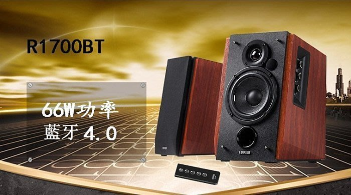 【易發生活館】新品Edifier/漫步者R1700BT 電腦2.0木質音箱 HIFI有源低音炮音響木質箱體結構,有效杜絕箱體諧振和箱聲