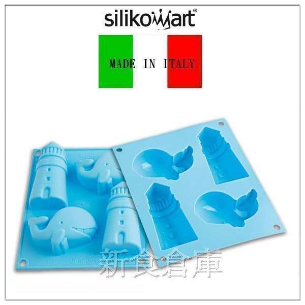 Silikomart歡樂海洋矽膠模具4格HSF08(巧克力模型.照型模型.鯨魚冰塊模具.手工香皂膜型.蛋糕模具)新食倉庫