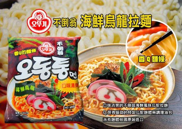 健康本味 韓國OTTOGI不倒翁 海鮮烏龍麵120g  [KO45822883]