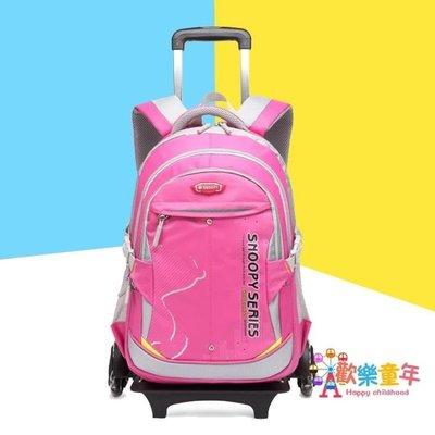 兒童拉桿書包男生女生1-3-4-5-6年級6-12周歲小學生拉桿書包三輪 XW
