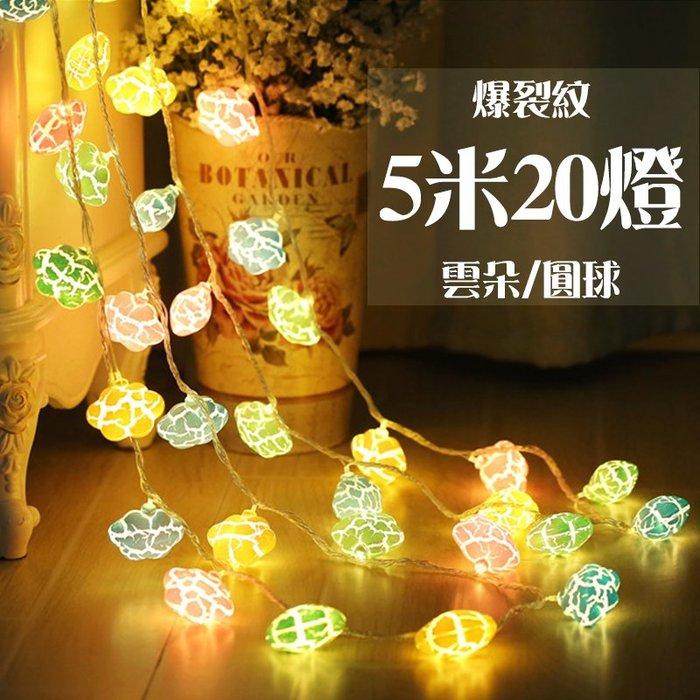 LED燈串 照片墻 夾子 5米 圓球燈串 雲朵 情人節 居家布置 生日派對 ☆匠子工坊☆【UZ0073】