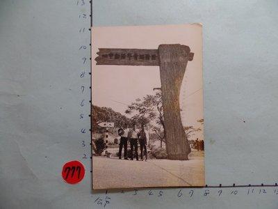 高雄,澄清湖,古董黑白,照片,相片