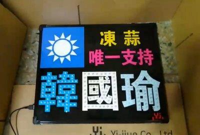 LED手舉牌 LED偶像 LED求婚燈板 LED粉絲板 小吃灯牌 餐車招牌 凍蒜必備 韓國瑜實際範例 40X30cm