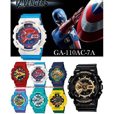 限時特價 CASIO 卡西歐手錶 G-SHOCK GA-110 黑金 美國隊長 鋼鐵人 情侶手錶 運動潛水錶 附手提袋 台北市