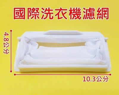Panasonic 國際洗衣機濾網 NA-F100GD NA-902TT NA-F90X1TT NA-F70HT