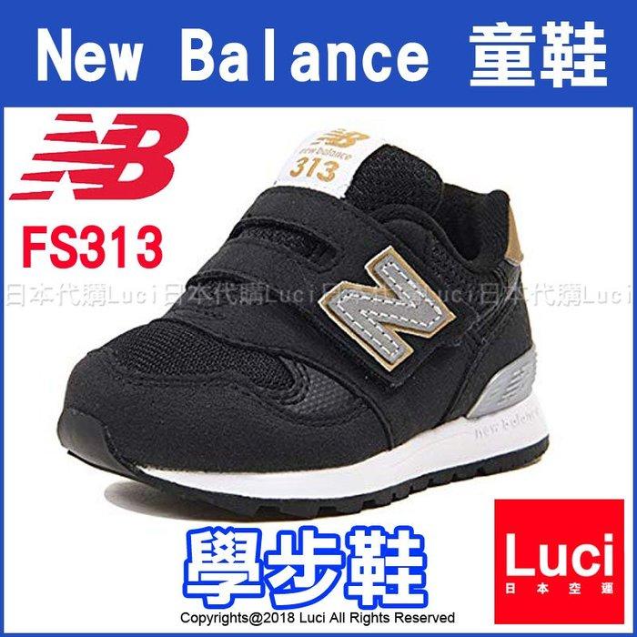 New Balance FS313 Kids 童鞋 學步鞋 黑金色  蘇佩女兒著用 日版 紐巴倫 LUCI日本代購