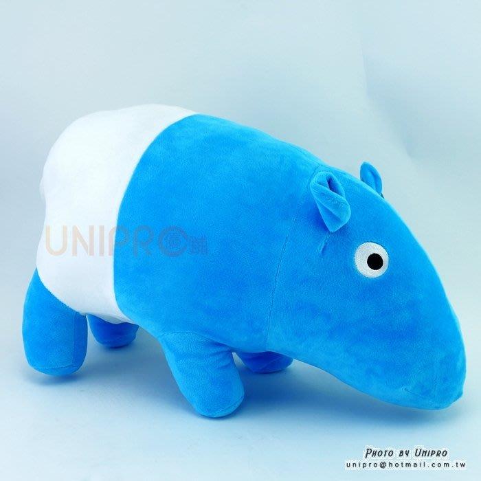 【UNIPRO】馬來貘 馬來饃 馬來魔 36公分 藍色 絨毛娃娃 玩偶