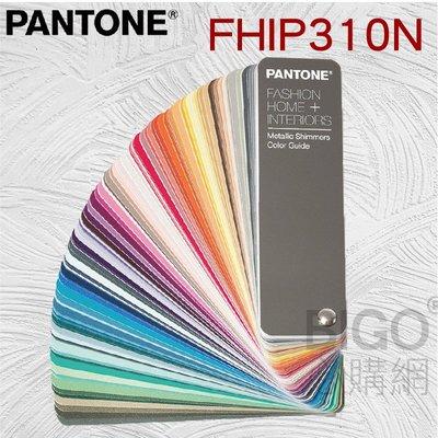 【美國原裝】PANTONE FHIP310N 紡織色票 閃光金屬色指南 色票 色卡 化妝品 油漆 色彩 室內設計