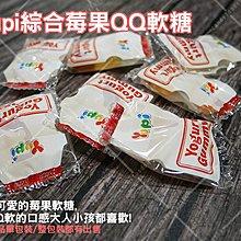 ☆菓子小舖☆國外進口~慧鴻YUPI《QQ糖》綜合莓果 單包賣場
